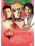st1190 : เลดี้เยาวราช DVD 3 แผ่น