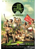 cm0163 : หนังจีน Due West: Our Sex Journey กามาสัญจร Master 1 แผ่น