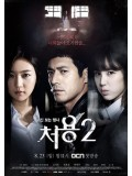 krr1308 : ซีรีย์เกาหลี The Ghost Seeing Detective Cheo Yong 2 (ซับไทย) 3 แผ่น