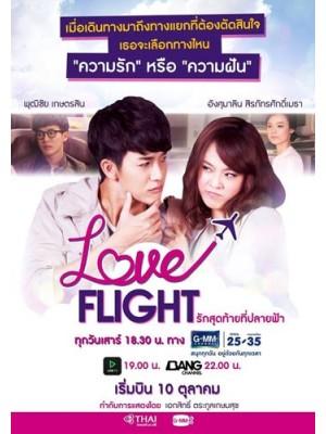 st1192 : Love Flight รักสุดท้ายที่ปลายฟ้า DVD 1 แผ่น