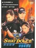 krr1309 : ซีรีย์เกาหลี Swat Police (พากย์ไทย) 4 แผ่น
