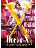 jp0748 : ซีรีย์ญี่ปุ่น Doctor X Season 3 : หมอซ่าส์พันธุ์เอ็กซ์ ภาค 3 [พากย์ไทย] 3 แผ่น