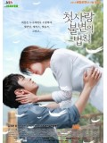 krr1310 : ซีรีย์เกาหลี Immutable Law of First Love (ซับไทย) 1 แผ่น