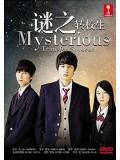 jp0749 : ซีรีย์ญี่ปุ่น Nazo no Tenkousei / Mysterious Transfer Student [ซับไทย] 3 แผ่น