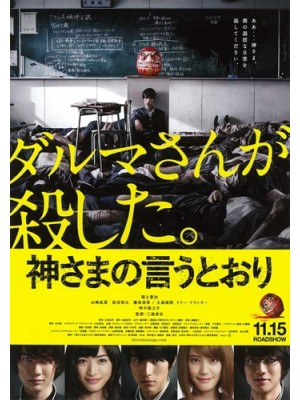 jm055 : หนังญี่ปุ่น As the Gods Will DVD 1 แผ่น