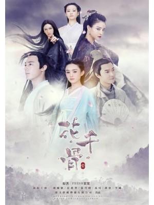 CH698 : ซีรี่ย์จีน ฮวาเชียนกู่ ตำนานรักเหนือภพ The Journey of Flower (ซับไทย) DVD 10 แผ่น