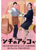 jp0750 : ซีรีย์ญี่ปุ่น Lunch no Akko-chan [ซับไทย] 2 แผ่น