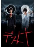 jp0752 : ซีรีย์ญี่ปุ่น DEATH NOTE (2015) [ซับไทย] 3 แผ่น