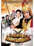 CH699 : ซีรี่ย์จีน ศึกมหาบุรุษโค่นบัลลังก์ Hero (พากย์ไทย) DVD 6 แผ่น
