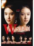 jp0758 : ซีรีย์ญี่ปุ่น The Tragedy of W เล่ห์แผนลวง บ่วงแผนร้าย [พากย์ไทย] 2 แผ่น