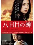 jp0759 : ซีรีย์ญี่ปุ่น Youkame No Semi สายใยรัก [พากย์ไทย] 2 แผ่น