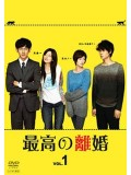 jp0761 : ซีรีย์ญี่ปุ่น Saikou no Rikon รักยุ่งเหยิงฉบับคู่รัก [พากย์ไทย] 2 แผ่น
