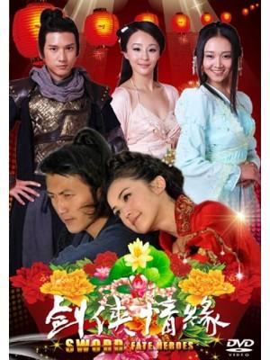 CH700 : ซีรี่ย์จีน จอมยุทธทะลุมิติ The Sword Fate Heroes (พากย์ไทย) DVD 6 แผ่น