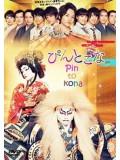 jp0762 : ซีรีย์ญี่ปุ่น Pin to Kona ยอดชายคาบูกิ [พากย์ไทย] 3 แผ่น