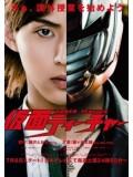 jp0764 : ซีรีย์ญี่ปุ่น Kamen Teacher [ซับไทย] 2 แผ่น