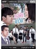 st1197 : ทอฝันกับมาวิน 2558 DVD 5 แผ่น