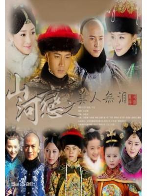 CH703 : ซีรี่ย์จีน จอมนางไร้น้ำตา In Love With Power (พากย์ไทย) DVD 8 แผ่น
