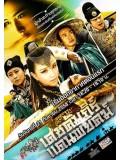 CH704 : ซีรี่ย์จีน เดชคัมภีร์แดนพยัคฆ์ Flying Swords of Dragon Gate (พากย์ไทย) DVD 8 แผ่น