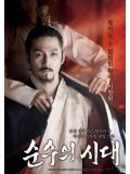 km075 : หนังเกาหลี Empire Of Lust คาฮี ปรารถนาโค่นบัลลังก์ DVD 1 แผ่น