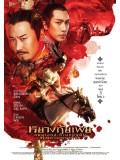 cm0165 : หนังจีน Lady Of The Dynasty หยางกุ้ยเฟย สนมเอกสะท้านแผ่นดิน DVD 1 แผ่น