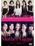 jp0767 : ซีรีย์ญี่ปุ่น Mother Game 2015 [ซับไทย] 3 แผ่น