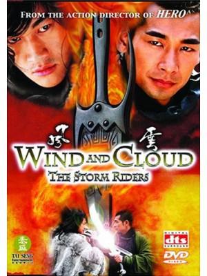 CH705 : ซีรี่ย์จีน ฟงอวิ๋น ขี่พายุทะลุฟ้า ภาค 1 (พากย์ไทย) DVD 5 แผ่น