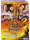 CH706 : ซีรี่ย์จีน ฟงอวิ๋น ขี่พายุทะลุฟ้า ภาค 2 (พากย์ไทย) DVD 5 แผ่น