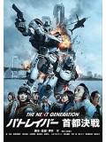 jm057 : หนังญี่ปุ่น The Next Generation Patlabor Tokyo War DVD 1 แผ่น