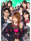 jp0769 : ซีรีย์ญี่ปุ่น Suugaku Joshi Gakuen [ซับไทย] 3 แผ่น