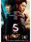 jp0770 : ซีรีย์ญี่ปุ่น S - The Last Policeman เอส มือปราบเหนือมนุษย์ [พากย์ไทย] 2 แผ่น