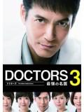 jp0771 : ซีรีย์ญี่ปุ่น DOCTORS Season 3 Saikyou no Meii หมอหัวใจศัลยแพทย์ 3 [พากย์ไทย] 3 แผ่น