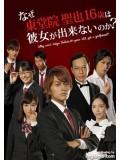 jp0772 : ซีรีย์ญี่ปุ่น Why Can t Seiya Todoin Age 16 Get a Girlfriend? [ซับไทย] 2 แผ่น