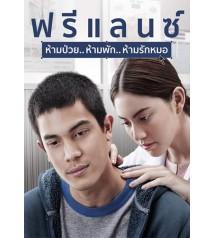 th594 : หนังไทย ฟรีแลนซ์..ห้ามป่วย ห้ามพัก ห้ามรักหมอ Freelance DVD1 แผ่น