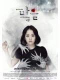 krr1321 : ซีรีย์เกาหลี The Village: Achiara s Secret (ซับไทย) 4 แผ่น