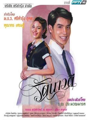 st1202 : รัตนาวดี DVD 4 แผ่น
