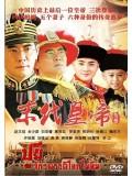 CH707 : ซีรี่ย์จีน ปูยี จักรพรรดิที่โลกไม่ลืม The Last Emperor (พากย์ไทย) DVD 12 แผ่น