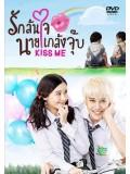 st1203 : KISS ME รักล้นใจ นายแกล้งจุ๊บ DVD 5 แผ่น