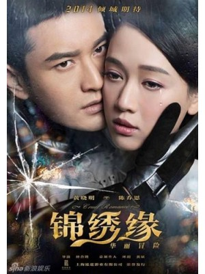 CH708 : ซีรี่ย์จีน ตำนานรักมาเฟียเซี่ยงไฮ้ Cruel Romance (พากย์ไทย) DVD 8 แผ่น