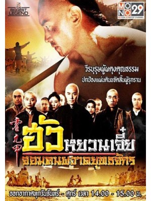 CH710 : ซีรี่ย์จีน ฮัวหยวนเจี๋ย จอมคนผงาดยุทธจักร Huo Yuan Jia (พากย์ไทย) DVD 9 แผ่น