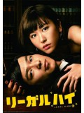 jp0774 : ซีรีย์ญี่ปุ่น Legal High 2 [ซับไทย] 3 แผ่น
