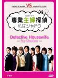 jp0775 : ซีรีย์ญี่ปุ่น Watashi wa Shadow แม่บ้านสายลับ [พากย์ไทย] 2 แผ่น