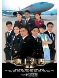CH712 : ซีรี่ย์จีน เหินฟ้าหารัก 2 (พากย์ไทย) DVD 9 แผ่น