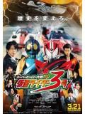 ct1129 : หนังการ์ตูน Super Hero Taisen GP : Kamen Rider 3 DVD 1 แผ่น