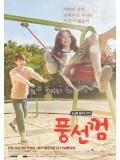 krr1329 : ซีรีย์เกาหลี Bubblegum (ซับไทย) 4 แผ่น
