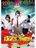 jm058 : หนังญี่ปุ่น TAG อวสาน...โมเอะ (ซับไทย) DVD 1 แผ่น