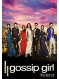 st1207 : กอสซิป เกิร์ล ไทยแลนด์ / Gossip Girl Thailand DVD 5 แผ่น