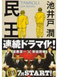 jp0776 : ซีรีย์ญี่ปุ่น Tamiou [ซับไทย] 2 แผ่น