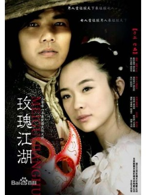 CH713 : ซีรี่ย์จีน กุหลาบยุทธจักร Rose Martial World (พากย์ไทย) DVD 5 แผ่น