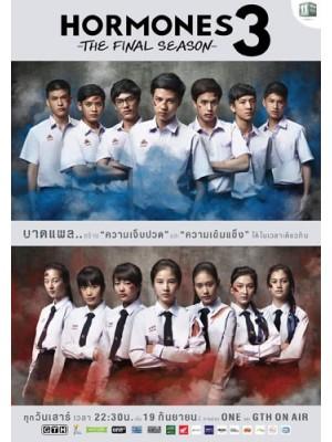 st1208 : Hormones 3 The Final Season ฮอร์โมน วัยว้าวุ่น ซีซั่น 3 DVD 4 แผ่น