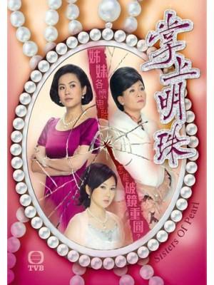 CH714 : ซีรี่ย์จีน รอยรักเหลี่ยมแค้น Sisters Of Pearl (พากย์ไทย) DVD 6 แผ่น